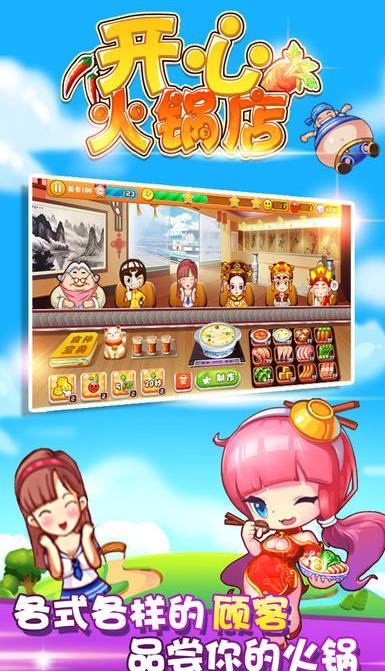 开心火锅店ipad版(玩法非常简单) v1.3.6 手机苹果版