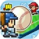 棒球部物语iOS正式版