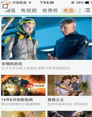 腾讯视频苹果版2