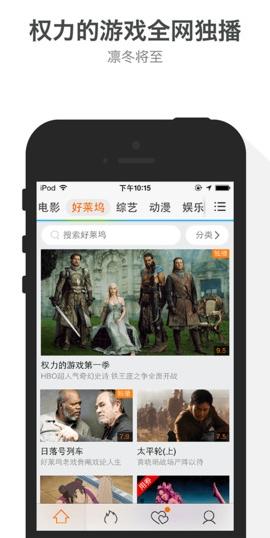 腾讯视频苹果版4