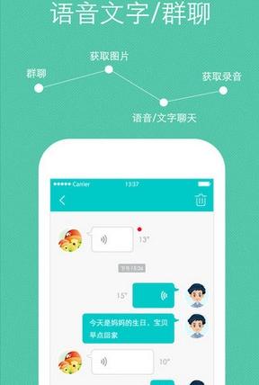騰訊兒童手表蘋果版圖片