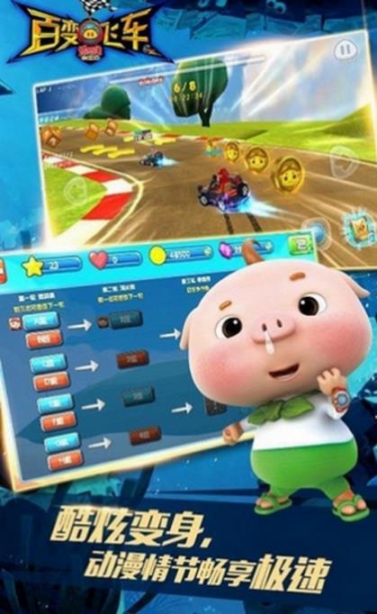 狠狠碰正式版_猪猪百变飞车手机正式版(丰富华丽的赛车) v1.68 android最新版