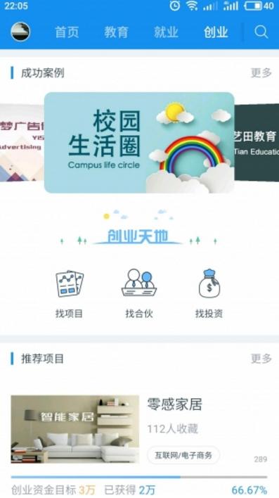 万讯校园创客官方版app(职业规划) v1.0 安卓手机版