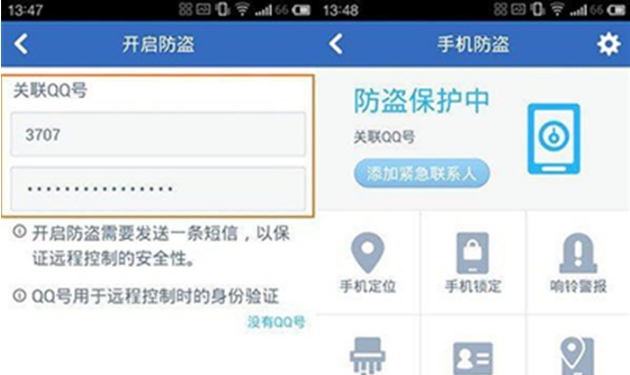 腾讯手机管家如何开启防盗功能