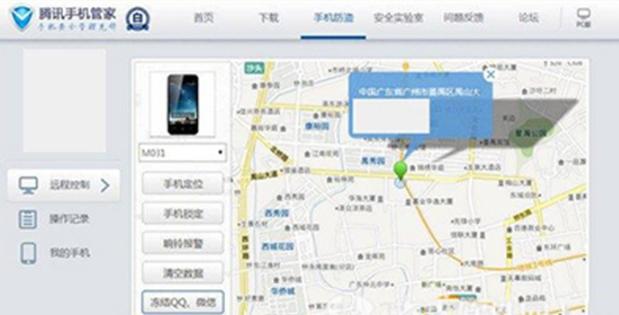 腾讯手机管家防盗功能使用方法
