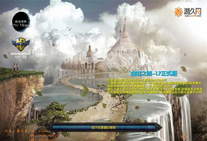 自由之城1.7正式版
