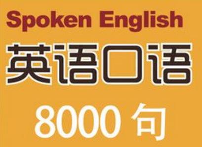 英语口语8000句下载