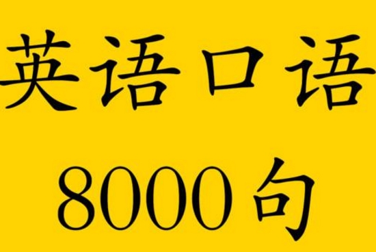 英语口语8000句听力打包下载