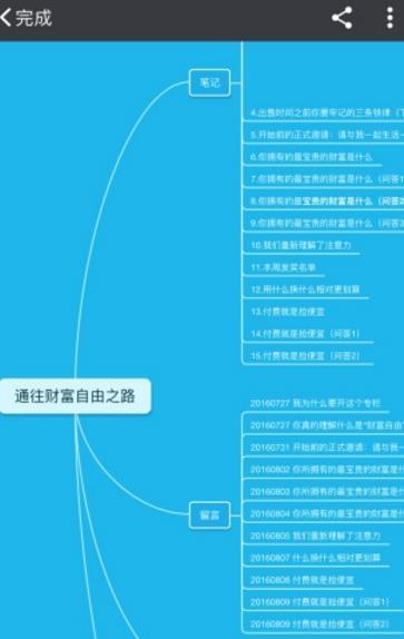 幕布android版界面