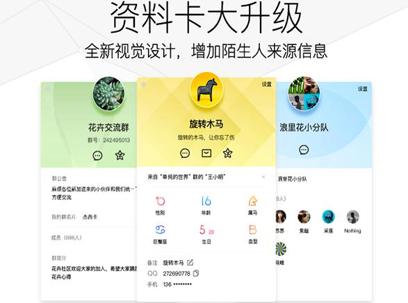 腾讯QQ2017 for Mac