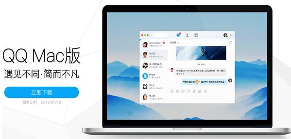 腾讯QQ2017 Mac版
