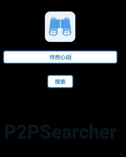 p2p种子搜索器ios版 p2psearcher苹果版下载 种子搜索神器 v6.2 免费...