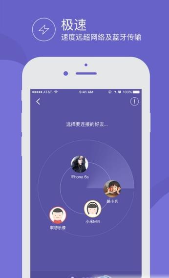 飞鸟快传苹果手机版(面对面互传神器) v1.0 iphone版