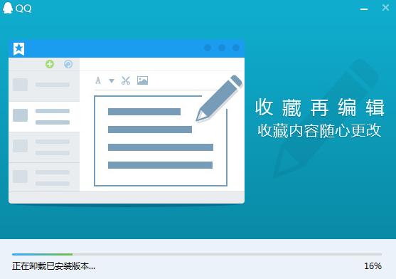 腾讯QQ8.9正式版新功能