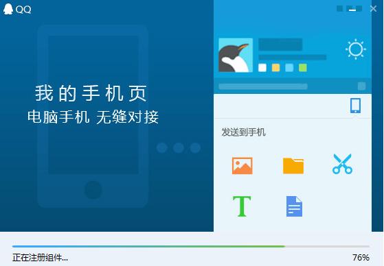騰訊QQ8.9正式版截圖
