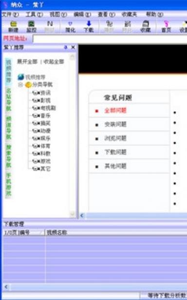 紫丫FLV视频下载器