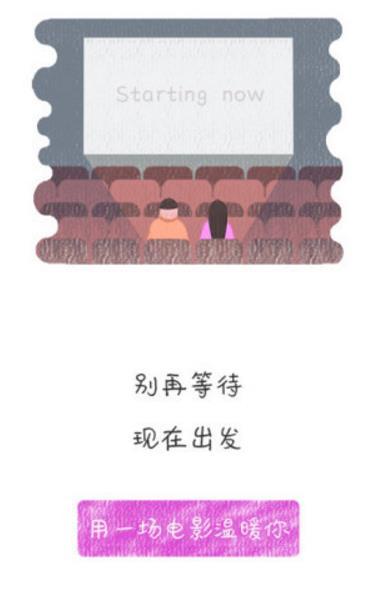 中影电影安卓官网版界面