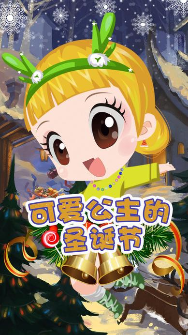 首页 苹果下载 苹果游戏 角色扮演 > 可爱公主的圣诞节ios版下载
