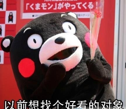 熊本熊之人是会变的表情包最新版v1.0 超清无水印版