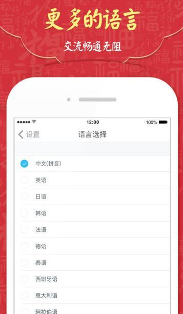 GO輸入法蘋果官方版特色