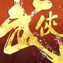 武侠风云录苹果官方版