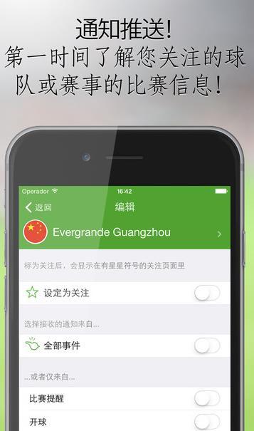 BeSoccer真球迷苹果官方版界面