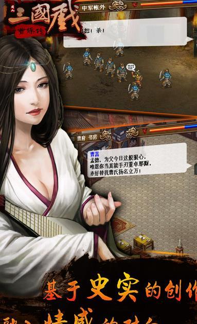 三国戏曹操传iOS手机版界面