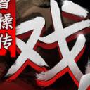 三国戏曹操传iOS手机版
