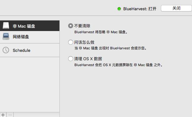 BlueHarvest for mac版