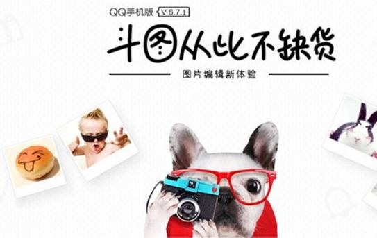 安卓腾讯QQ6.7.1正式版界面