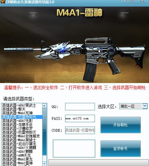 CF刷枪永久英雄武器终极版