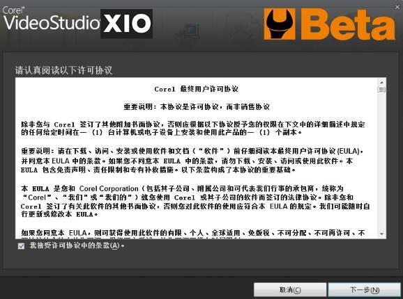 会声会影x10中文特别版 X32