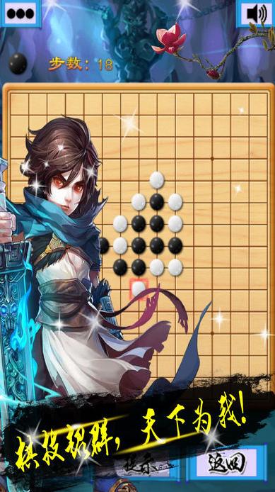 五子棋黑白棋ios版(中国风的游戏画面) v1.0 iphone版图片