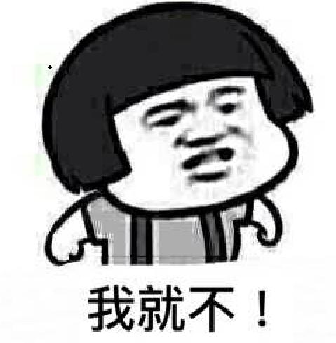 你住口黑猪QQ表情包最新版下载 斗图表情包 高清版