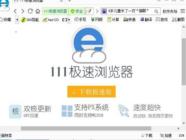 111安全浏览器下载