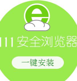 111安全浏览器电脑版