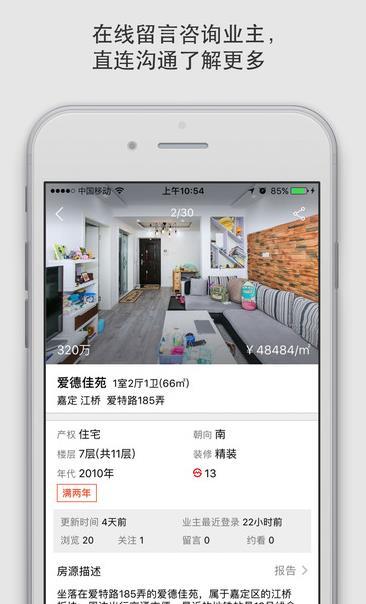 大房鸭iPhone官方版(二手房交易平台) v3.6.0 iOS手机版
