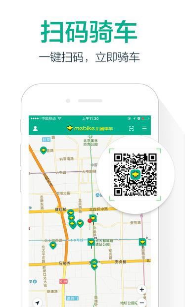 小蜜单车iOS正式版