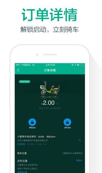 小蜜單車iOS正式版特色