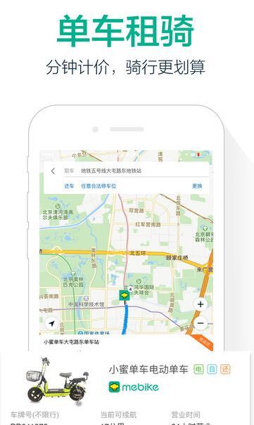 小蜜單車iOS正式版界面