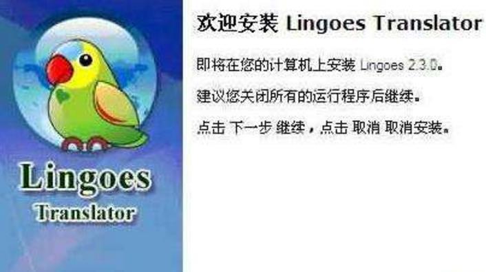 靈格斯批量翻譯小助手下載(英語翻譯軟件) v1.