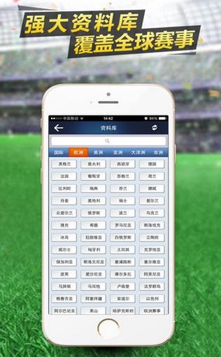 球探足球比分iOS版图片