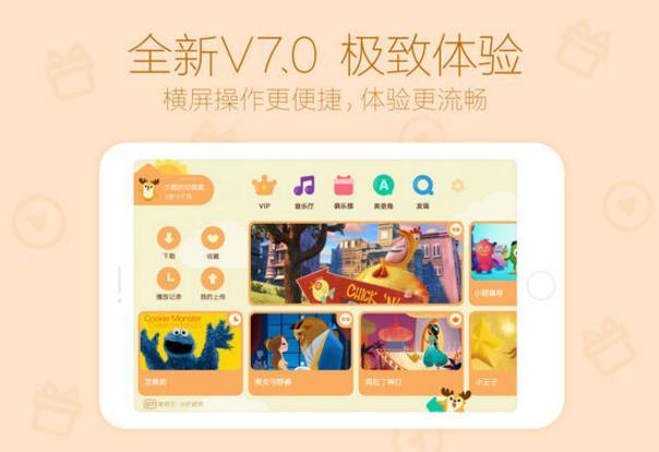 爱奇艺动画屋iPad版特色