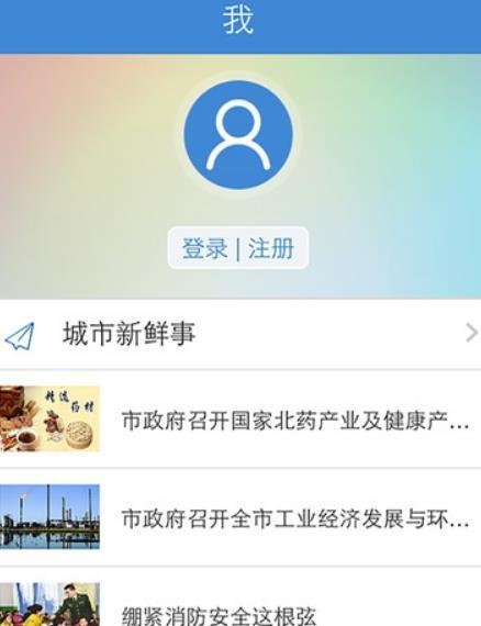 5Lul55Sf5ZG95ZCN5LmJ_本溪生活最新app(生活服务应用软件) v4.1.5 手机android版