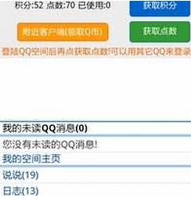 qq号免费领取1000q币手机软件