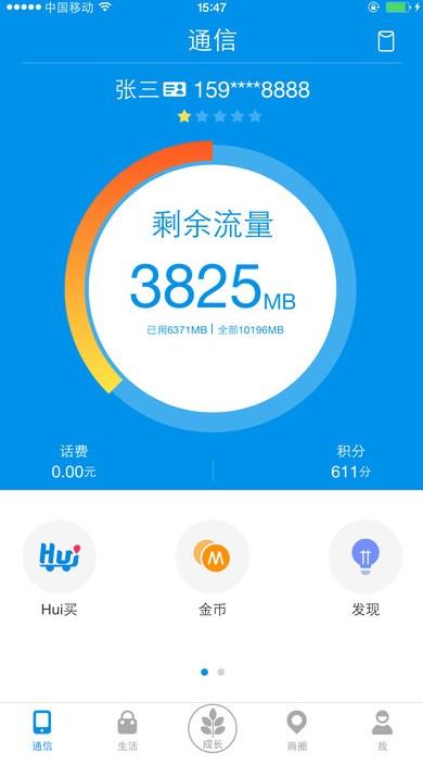 和我信苹果版for iphone (江西移动手机赚流量app软件) v1.0.