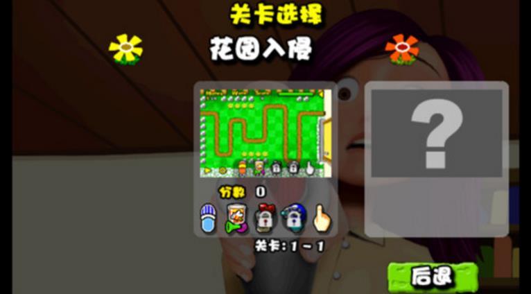 虫虫保卫战ipad版(搞笑的防守建筑) v1.0 苹果正式版