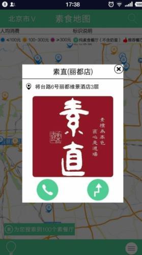 素食地图app(美食推荐) v1.1.1 安卓版