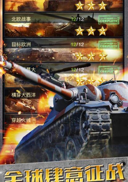 红警之战最新iPhone版截图