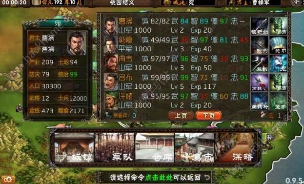 三国志霸王的梦想安卓版下载 三国题材策略 v0.9.4.2 手机版图片